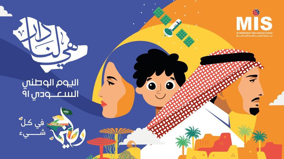 تحتفل مدارس المكتشف العالمية باليوم الوطني 91